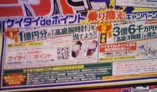 ヤマダ電機のケイタイdeポイント乗り換えキャンペーン