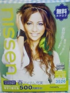 ニッセン通信販売カタログの香里奈さん