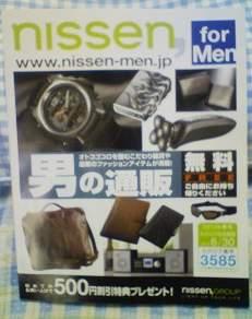 メンズのニッセンのカタログ