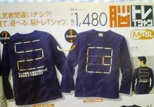 マッチ棒クイズがプリントされている脳トレTシャツ