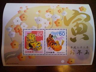 平成22年(2010年)のお年玉切手シート