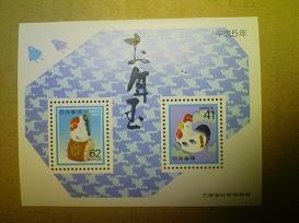 平成5年のお年玉切手シート