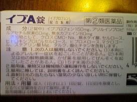 イブA錠の成分