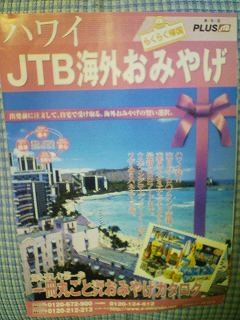 JTB海外おみやげカタログ