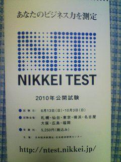日経TEST(日経テスト)のパンフレット。