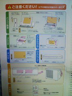 ベスト電器の長期安心保証の対象外となる事例。
