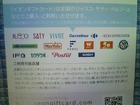 イオンギフトカードの利用可能店舗