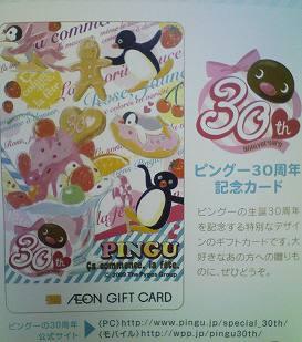 PINGU(ピングー)30周年記念。新デザインのイオンギフトカード。