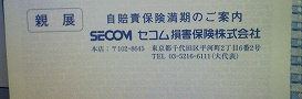 SECOM(セコム損害保険株式会社)の自賠責保険満期のご案内