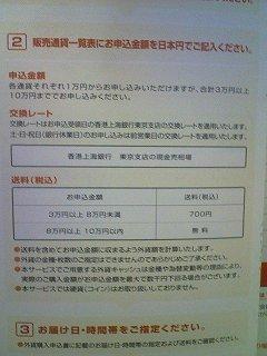 申込金額 交換レート 送料(税込)