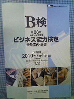 第28回 文部科学省後援 ビジネス能力検定(B検) 受験案内・願書