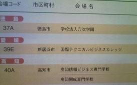 愛媛県新居浜市坂井町