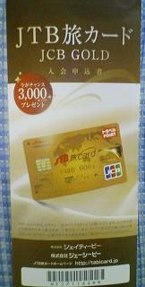 JTB旅カード JCB GOLD入会申込書