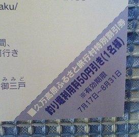 久万高原ふるさと旅行村特別割引券 釣り堀利用料50円引き(1名様)