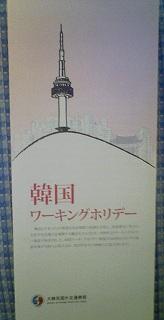 韓国ワーキングホリデー リーフレット  大韓民国外交通商部 MOFAT