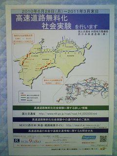 国土交通省 四国地方整備局 西日本高速道路株式会社  高速道路無料化社会実験