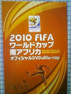 2010 FIFA ワールドカップ南アフリカ オフィシャルDVD&Blu-ray