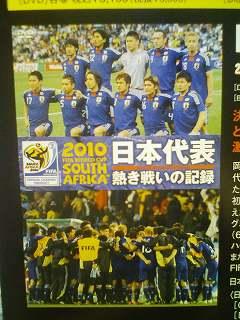 2010 FIFA ワールドカップ南アフリカオフィシャルDVD 日本代表 熱き戦いの記録