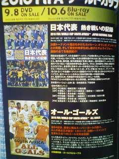 2010 FIFA ワールドカップ南アフリカ (日本代表 熱き戦いの記録 / オール・ゴールズ)