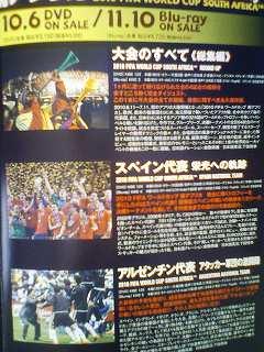 2010 FIFA ワールドカップ南アフリカオフィシャルDVD (大会のすべて《総集編》 / スペイン代表 栄光への軌跡 / アルゼンチン代表 アタッカー軍団の激闘録)