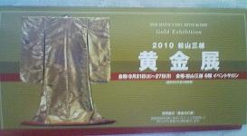 2010 松山三越 黄金展