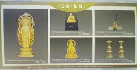 仏像・仏具
