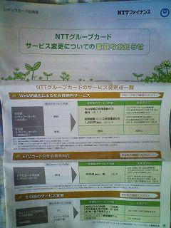 NTTファイナンス株式会社 NTTグループカードサービス変更についての重要なお知らせ レギュラーカード会員宛