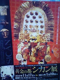 インカ帝国のルーツ 黄金の都シカン展 主催:「インカ帝国のルーツ 黄金の都シカン展」実行委員会(愛媛県、あいテレビ)