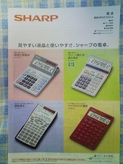 SHARP シャープ株式会社 電卓総合カタログ