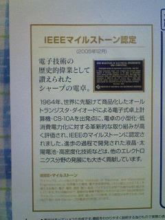 IEEEマイルストーン認定