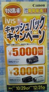 Canon iVIS キャッシュバックキャンペーン
