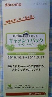 NTTdocomo movaの家族を探して キャッシュバックキャンペーン