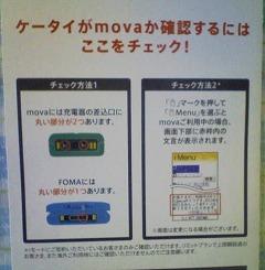 携帯電話チェック方法 mova FOMA