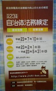 平成23年度自治体法務検定(自治検) リーフレット