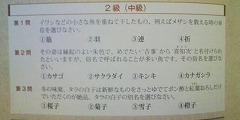 日本さかな検定2級 過去問題