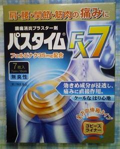 鎮痛消炎プラスター剤パスタイムFX7