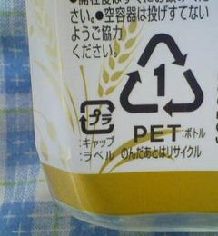 プラスチック製容器包装識別マーク・プラスチック材質表示識別マーク