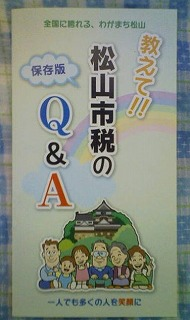 松山市税のQ&A