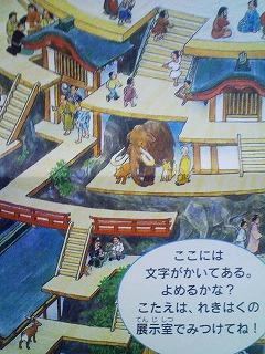 時の回廊 香川元太郎作 絵『時の迷路』