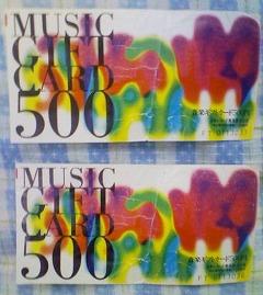 音楽ギフトカード500円 MUSIC GIFT CARD 500