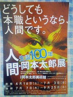 生誕100年人間岡本太郎展