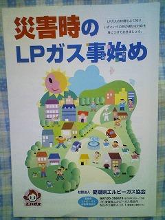 災害時のLPガス事始め(災害時の対策) 社団法人 愛媛県エルピーガス協会