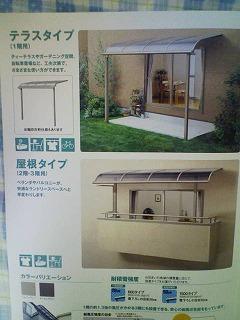 テラスタイプ(1階用) ティーテラス,・屋根タイプ(2階・3階用)