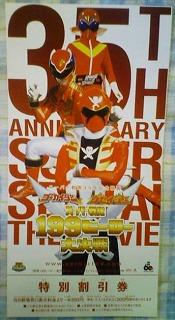 スーパー戦隊35作記念映画 ゴーカイジャー ゴセイジャー スーパー戦隊199ヒーロー大決戦 特別割引券