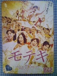 モテキ 映画版 2011年9月23日公開 チラシ