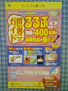 るるぶ4000号キャンペーン