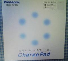 パナソニック株式会社 ChargePad 無接点充電パッド