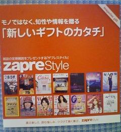 ザプレスタイル 雑誌 定期購読 ギフト