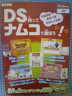 ナムコのお店でDS nintendo zone(ニンテンドーゾーン)