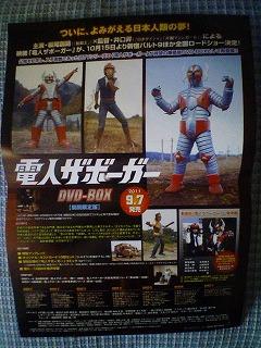 映画 電人ザボーガー 公開記念DVD-BOX発売